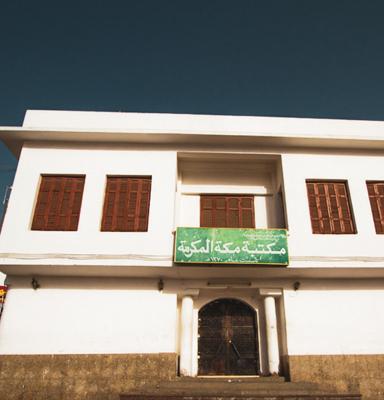 Makkah Al Mukarramah Library